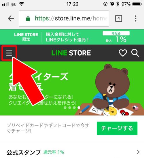 ストア ライン 「LINE」をApp Storeで