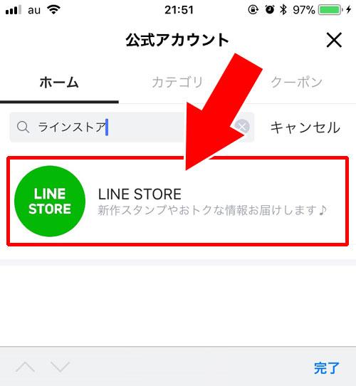 ストア どこ Line