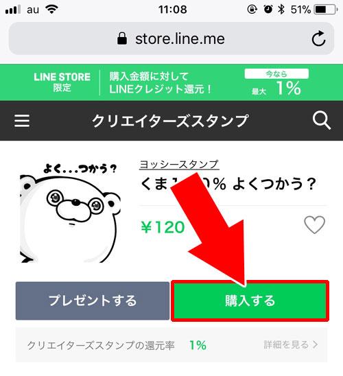 スタンプ 購入 pay line