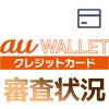 au WALLETクレジットカードの審査は長い?審査状況を確認する方法