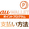 au WALLETポイントをコンビニの支払いに使いたい時の対処方法