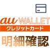 au WALLETクレジットカードの明細確認方法!スマホアプリとPCでチェックできます