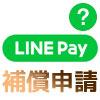 LINE Payの補償状況まとめ!不正利用が怖い・危険と心配な方は補償一覧を確認