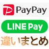 PayPayとLINE Payの違いは?クレジットカードの扱いが大きく違います