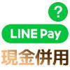 LINE Payは現金と併用して支払いは不可!どうしても併用した...