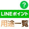 LINEポイントの使い道一覧!LINEポイントでできる事をまとめました