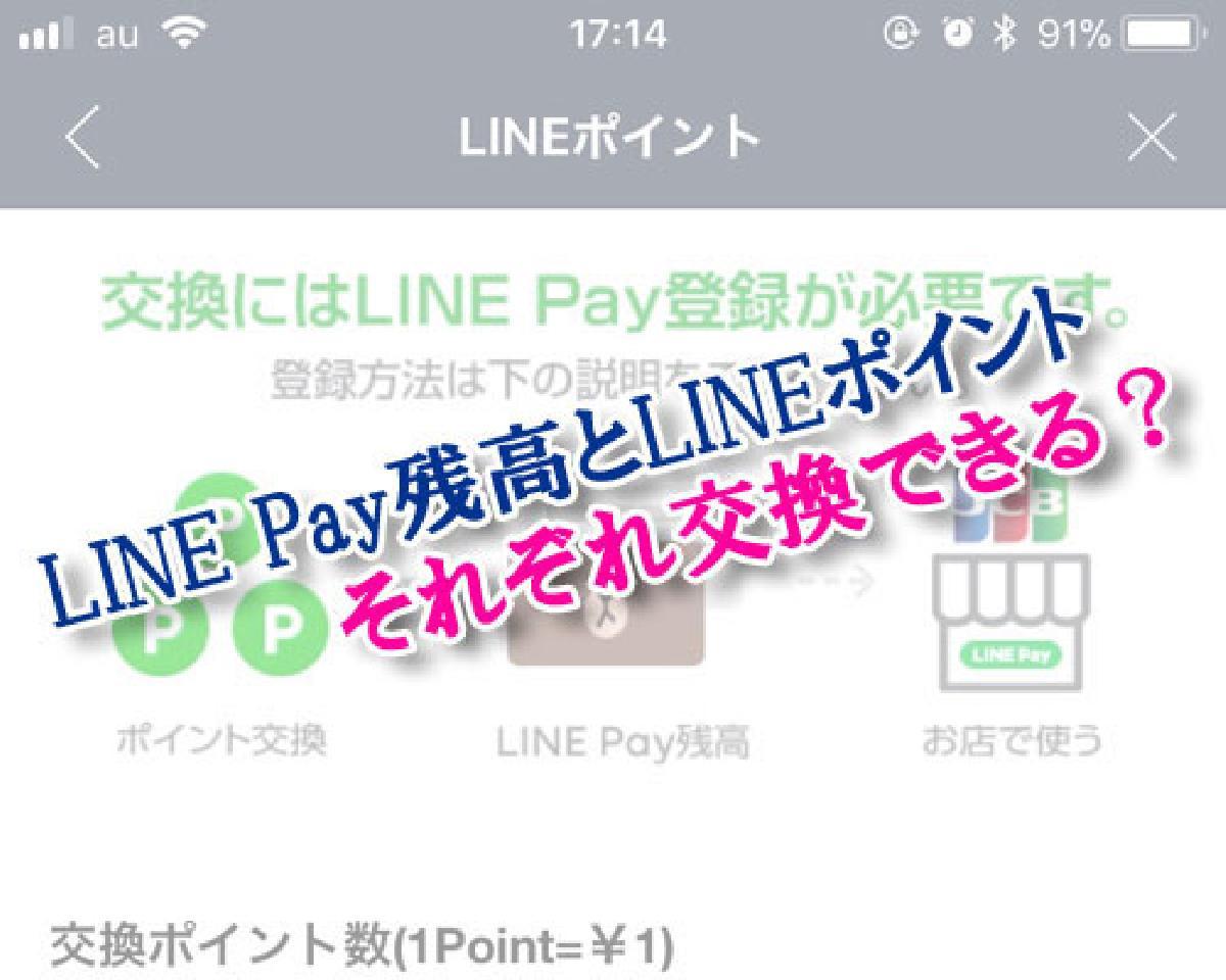 ポイント 現金 化 Line