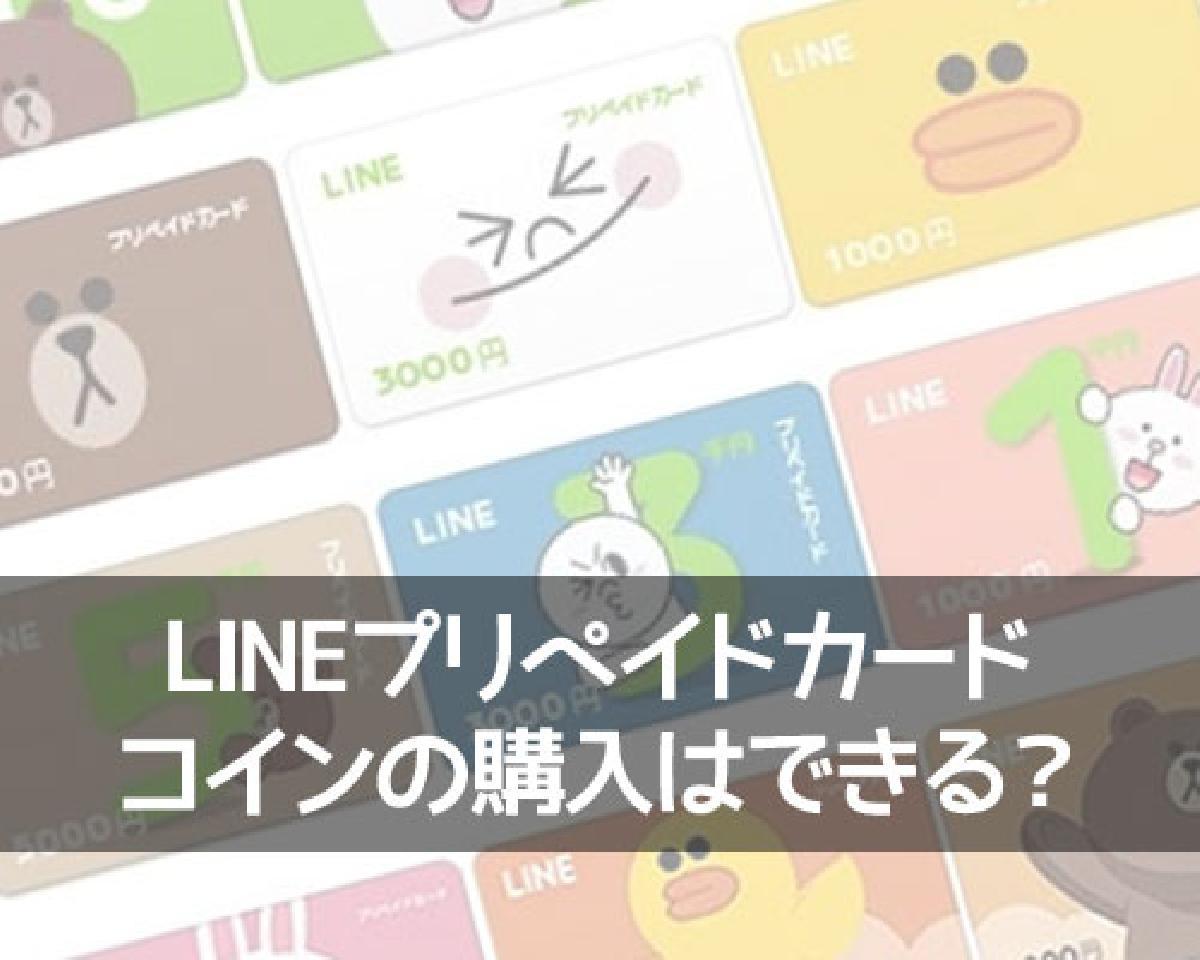 Line プリペイド カード 使い方