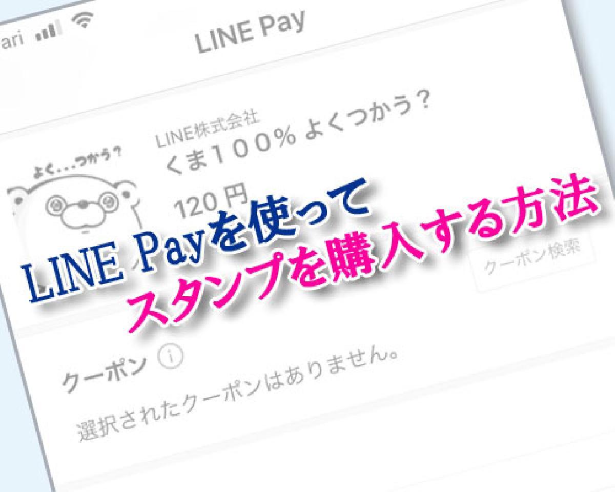 Pay 購入 line スタンプ