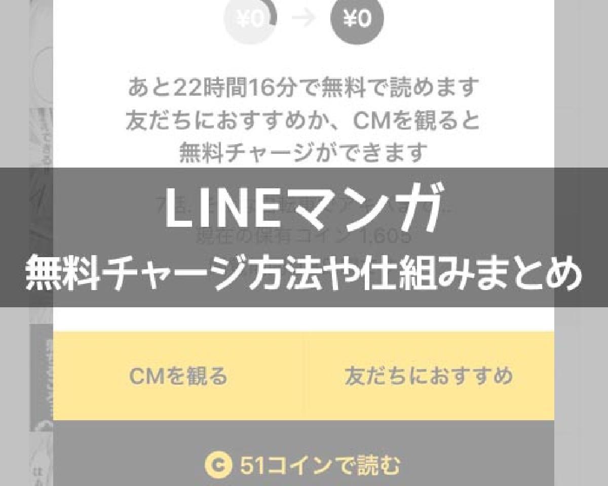 マンガ おすすめ line LINEマンガの口コミ評判はどう?メリットやデメリットを徹底解説!