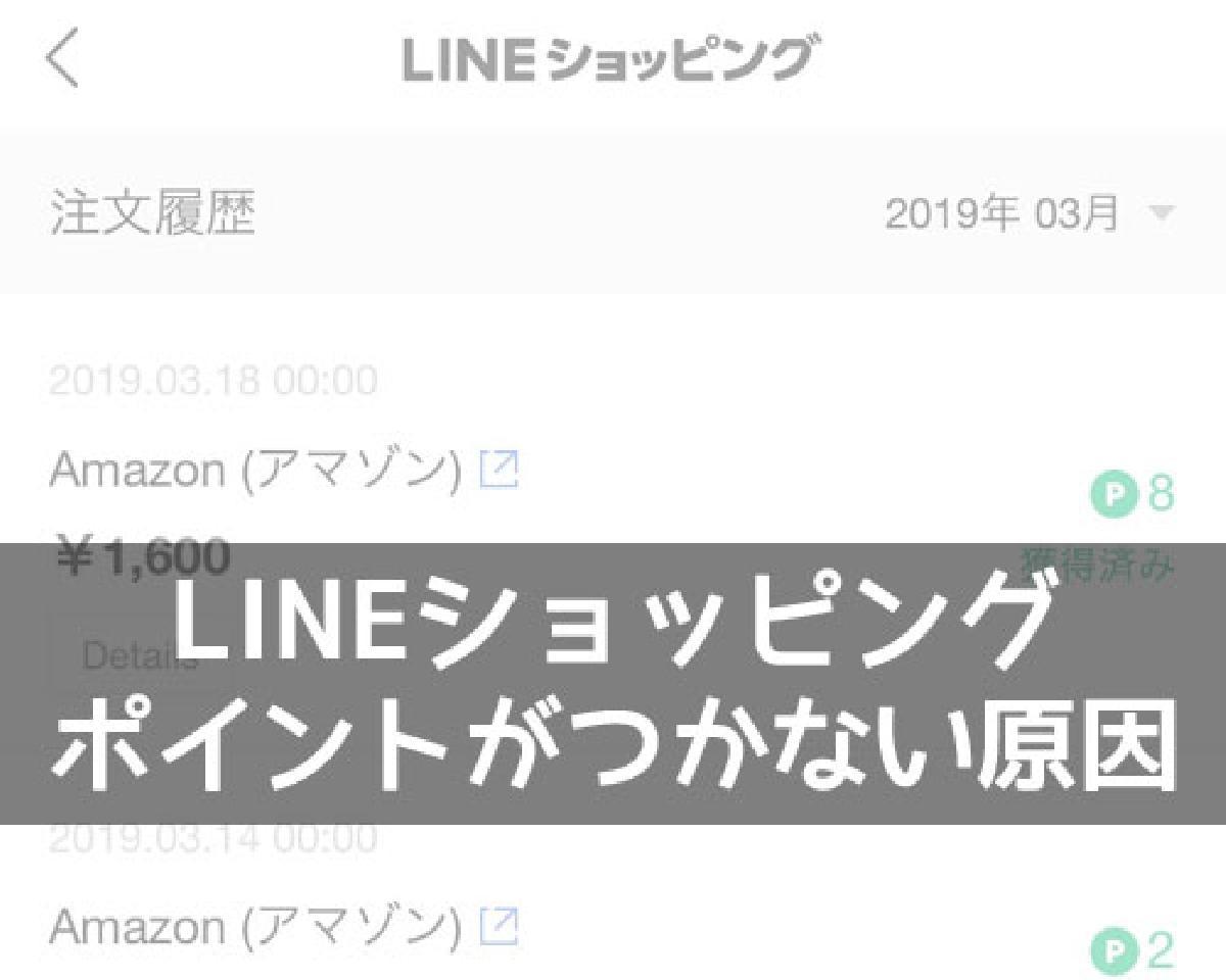 つか ない line pay ポイント